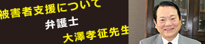 大澤先生インタビューはこちら
