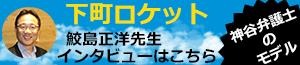 鮫島先生インタビュー