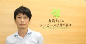 弁護士法人 ワンピース法律事務所 弁護士 杉山 雅浩